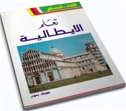 تعلم اللغه الإيطاليه بدون معلم 2012 www.alashrafedu.com1