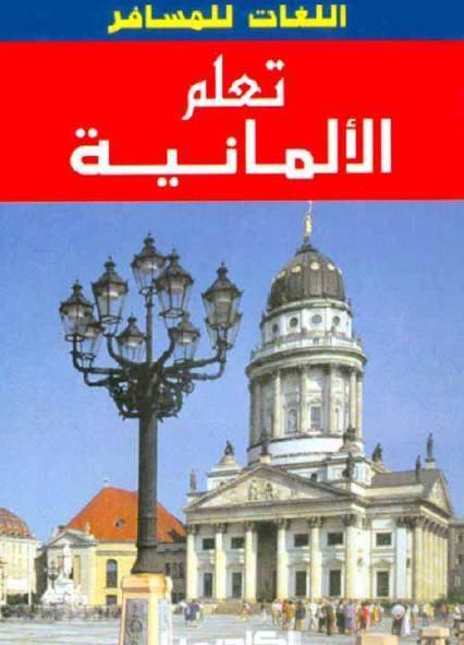 تعلم اللغه الألمانيه بدون معلم 2012 www.alashrafedu.com1