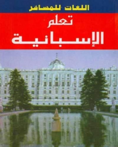تعلم اللغه الأسبانيه بدون معلم 2012 www.alashrafedu.com1