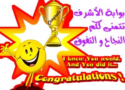 نتيجة الشهاده الإعداديه الثالث الإعدادى www.alashrafedu.com1