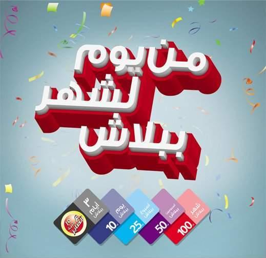فودافون تقدم الخدمات بسعر موحد لعملاء الكارت 2013 www.alashrafedu.com1