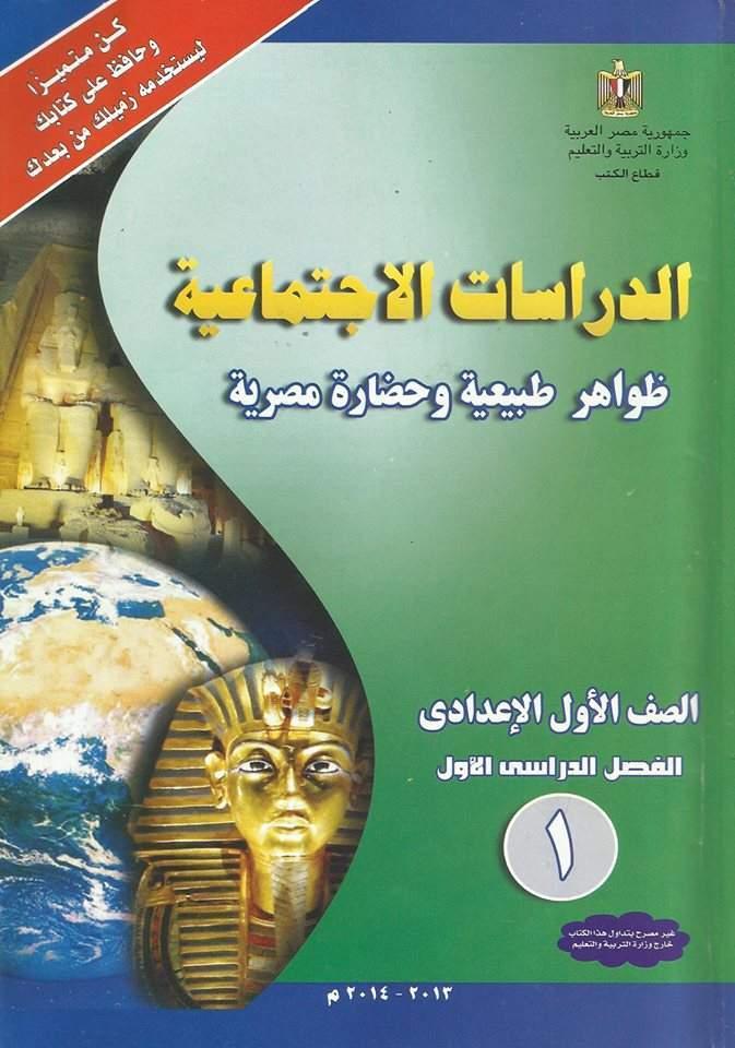 المنهج الجديد المقرر دراسات جغرافيا www.alashrafedu.com1