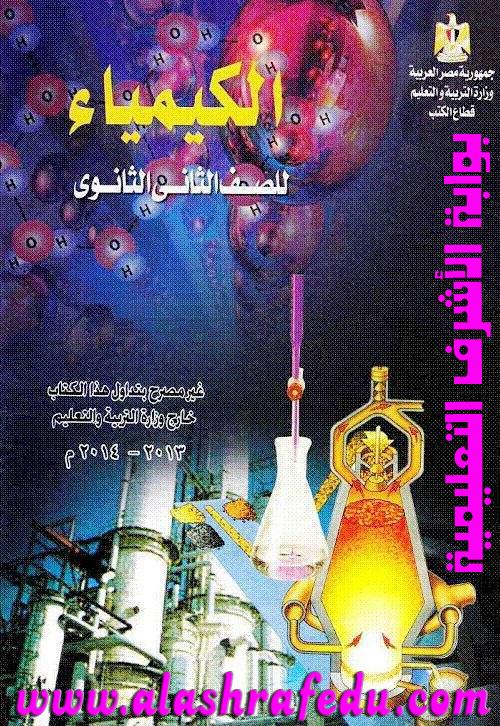 كتاب الكيمياء المنهج الجديد 2014 www.alashrafedu.com1
