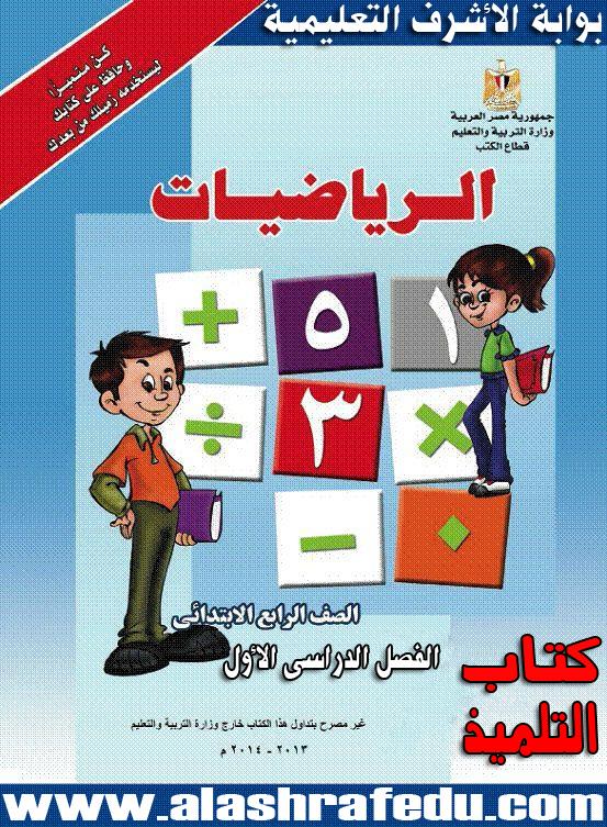 كتاب التلميذ رياضيات المنهج الجديد www.alashrafedu.com1