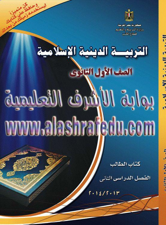 كتاب الطالب تربيه دينيه إسلاميه www.alashrafedu.com1