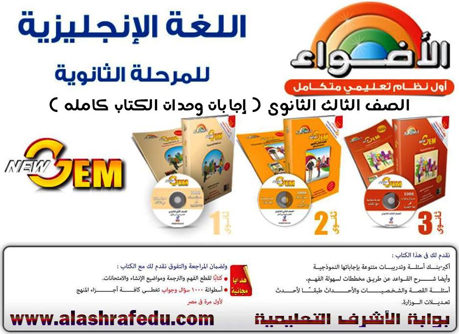 إجابات كتاب الشرح وحدات الكتاب www.alashrafedu.com1