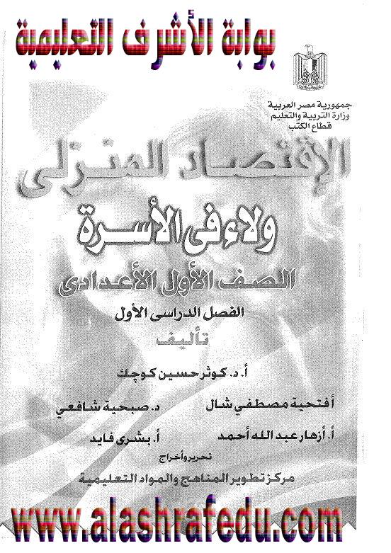 كتاب الطالب إقتصاد منزلى 2014 www.alashrafedu.com1