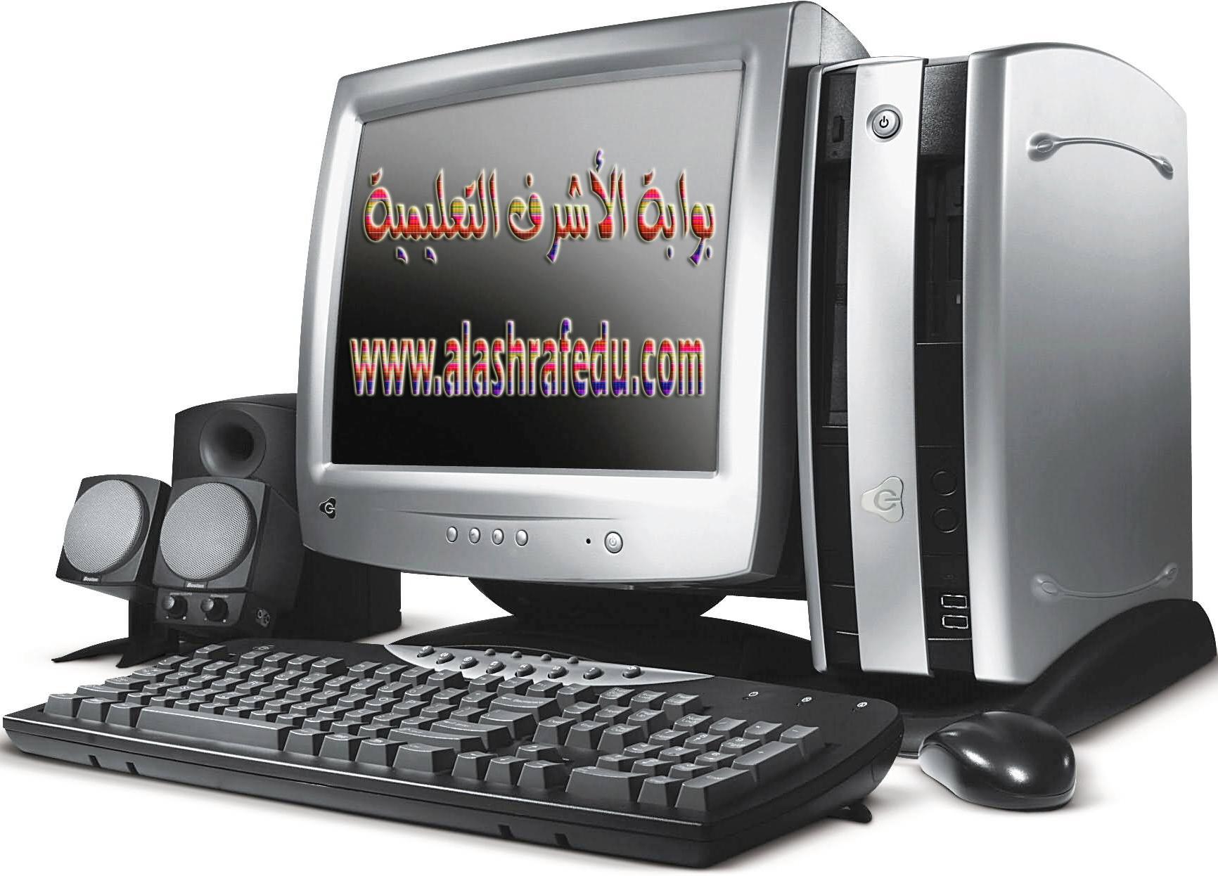 كتاب كمبيوتر إنجليزى 2014 الصف www.alashrafedu.com1