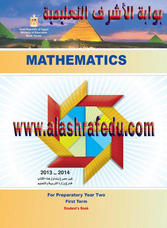 كتاب الطالب رياضيات إنجليزى 2014 www.alashrafedu.com1