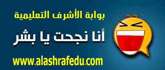 بالصور تعليقات مضحكه الإمتحانات 2014 www.alashrafedu.com1