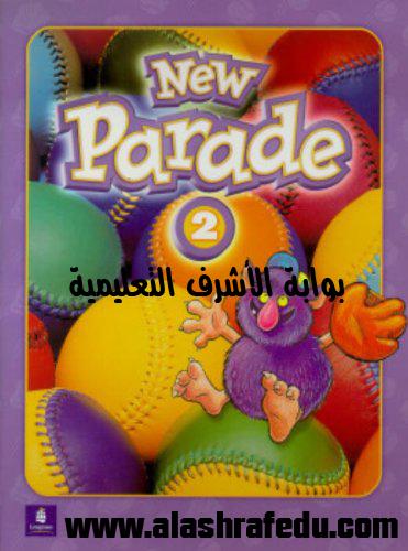 سلسلة الموكب كامله الثانى الإبتدائى www.alashrafedu.com1