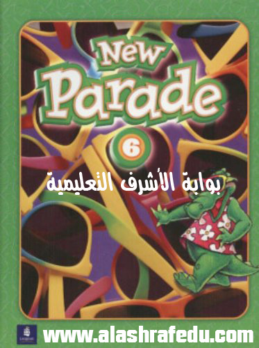 Parade Pupil� Book 2014 Grade www.alashrafedu.com1