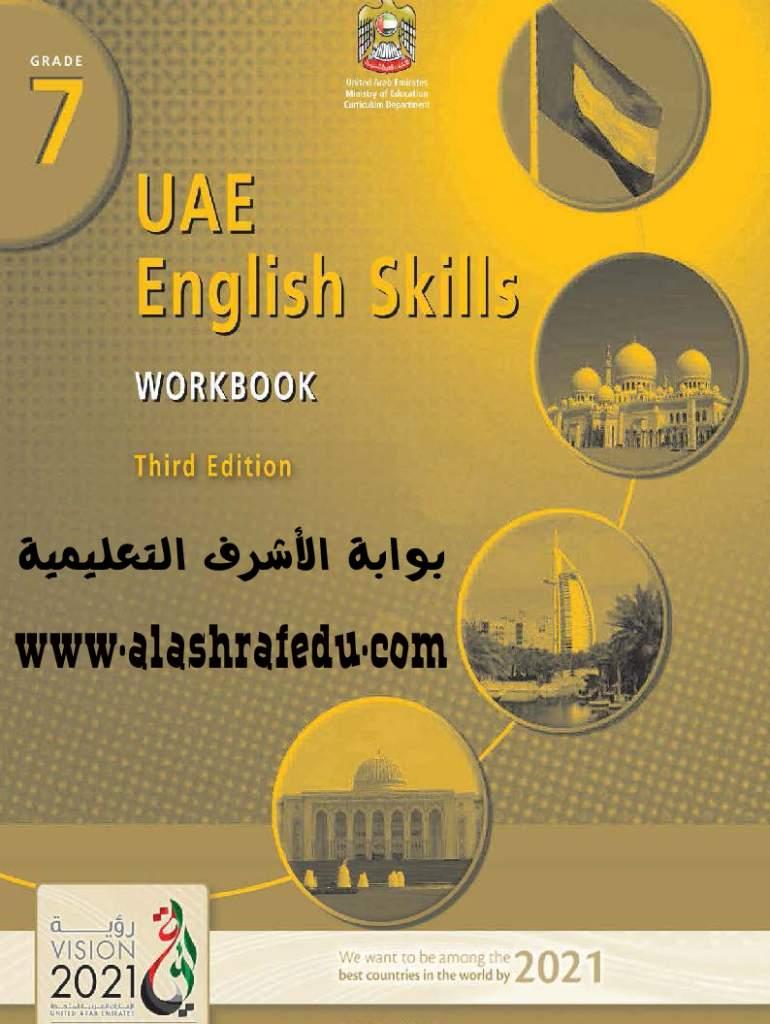 سلسلة الموكب كامله الأول الإعدادى www.alashrafedu.com1