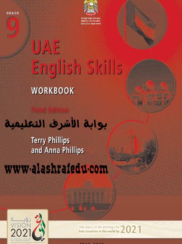 سلسلة الموكب كامله الثالث الإعدادى www.alashrafedu.com1