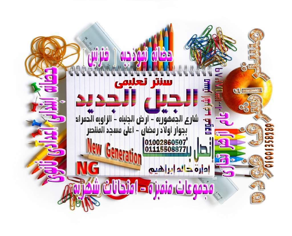 سنتر الجيل الجديد التعليمى www.alashrafedu.com1