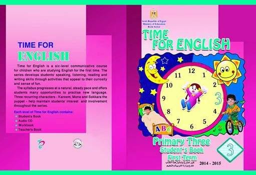 الكتاب الخارجى 2014/2015 سلسلة المرحله www.alashrafedu.com1