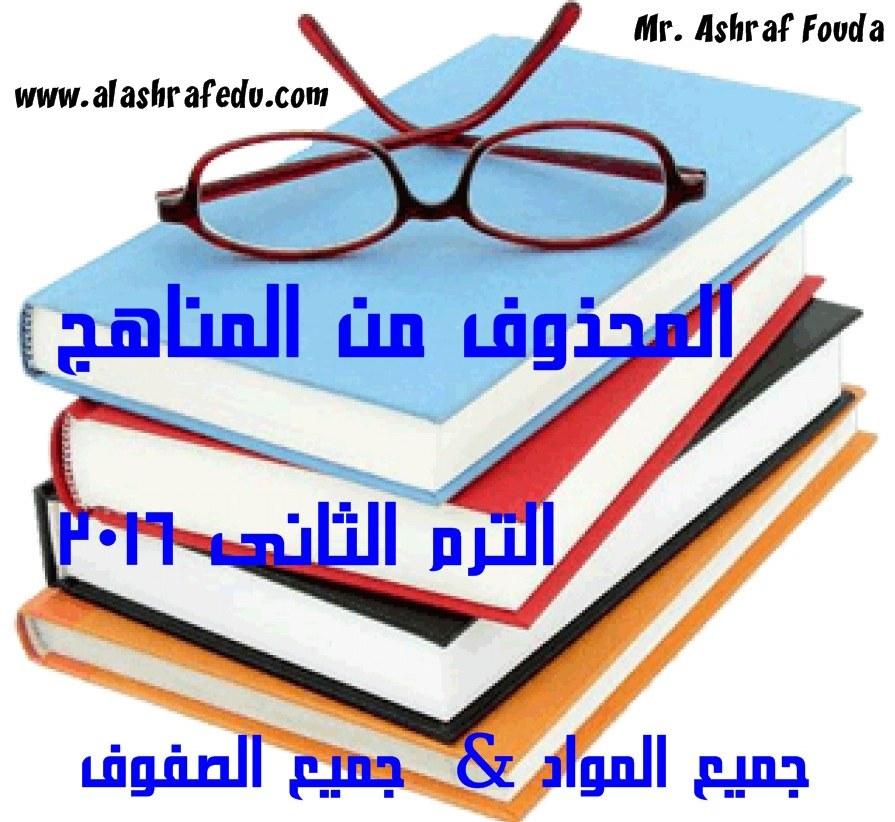 المحذوف اللغه الإنجليزيه 2016 الثانى www.alashrafedu.com1