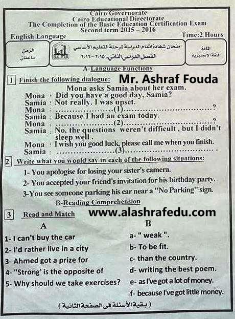 إمتحان اللغه الإنجليزيه محافظة القاهره www.alashrafedu.com1