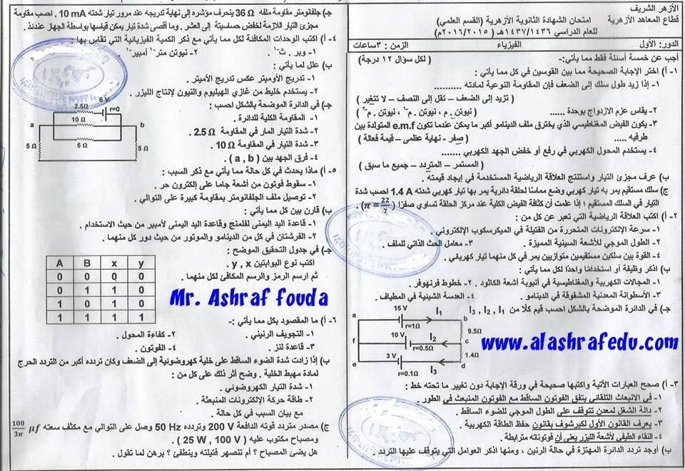 إمتحان الفيزياء أزهر علمى 2016 الشهاده الثانويه www.alashrafedu.com1