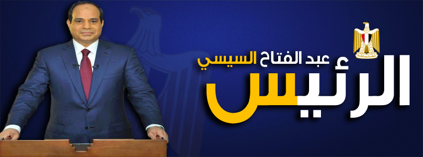 بالصور تفقد الرئيس السيسى مشروعات www.alashrafedu.com1