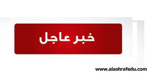 تعليم القاهرة تعلن إستقبال ملفات طلاب الصف www.alashrafedu.com1