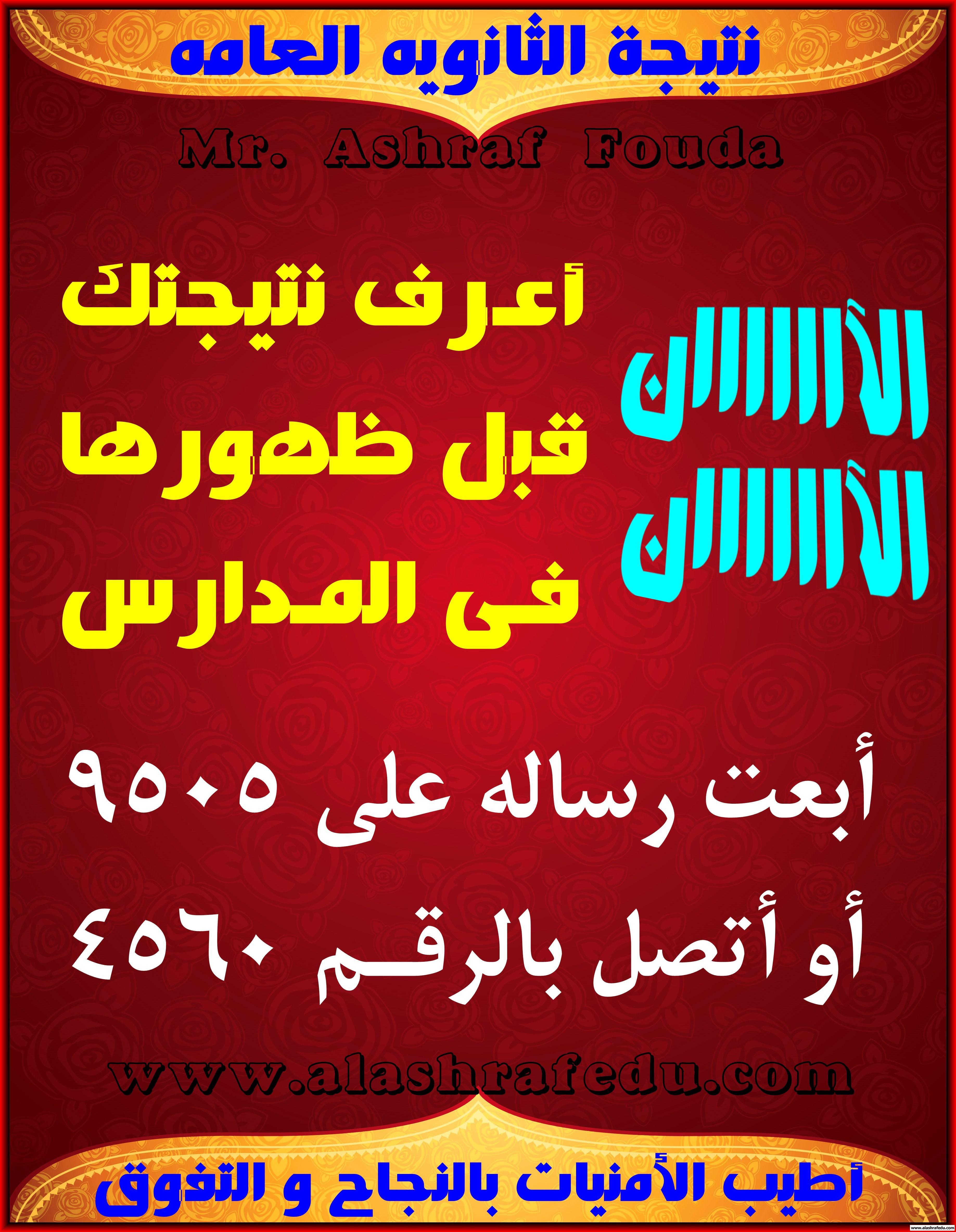 الآن نتيجة شهادة الثانويه العامه www.alashrafedu.com1