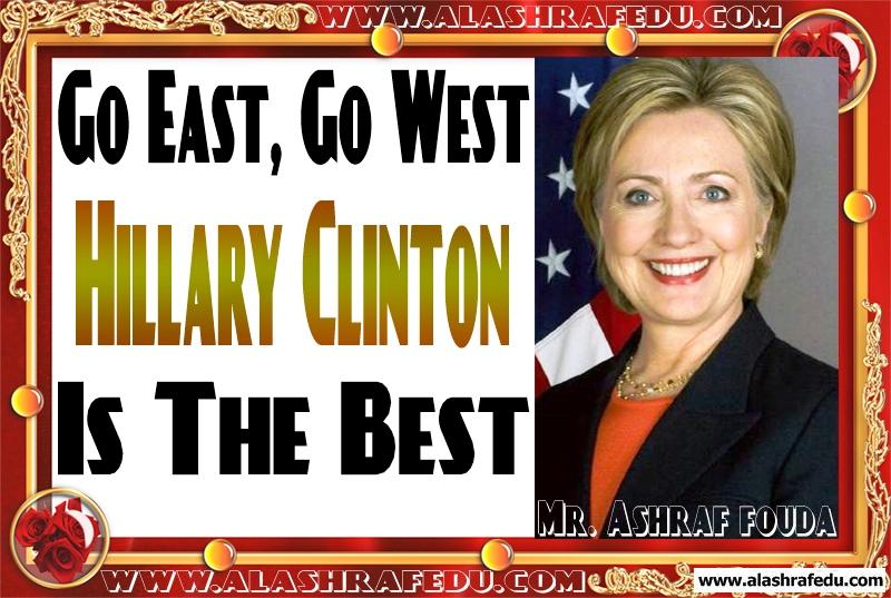 East, West, ‪‎Hillary‬ ‪Clinton‬ Best www.alashrafedu.com1