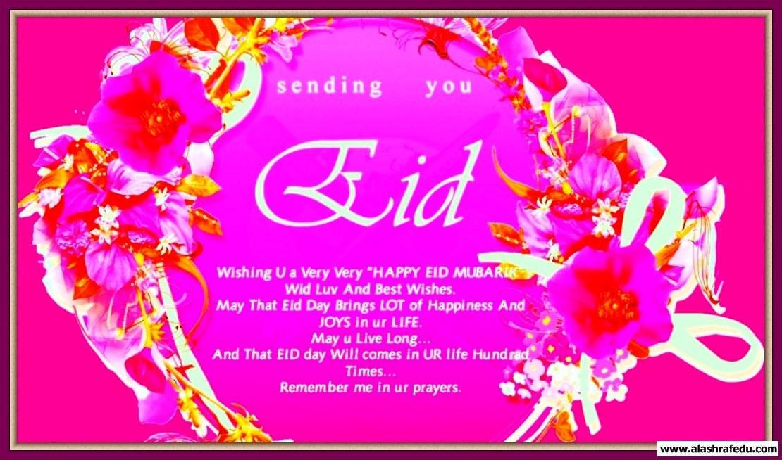 بطاقات معايده 2014 www.alashrafedu.com1