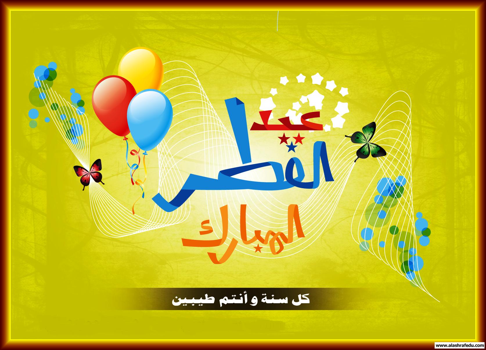 بطاقات معايده 2016 www.alashrafedu.com1