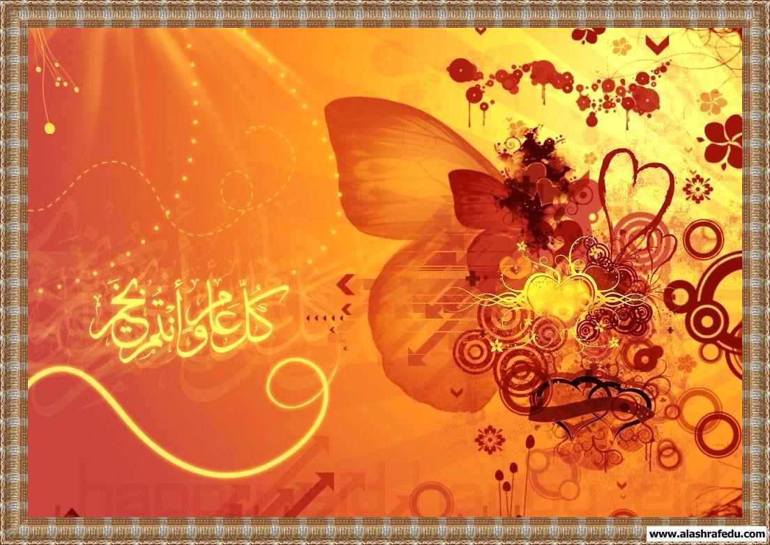 بطاقات معايده 2017 www.alashrafedu.com1