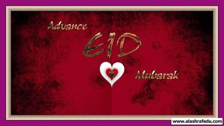 بطاقات معايده 2020 www.alashrafedu.com1