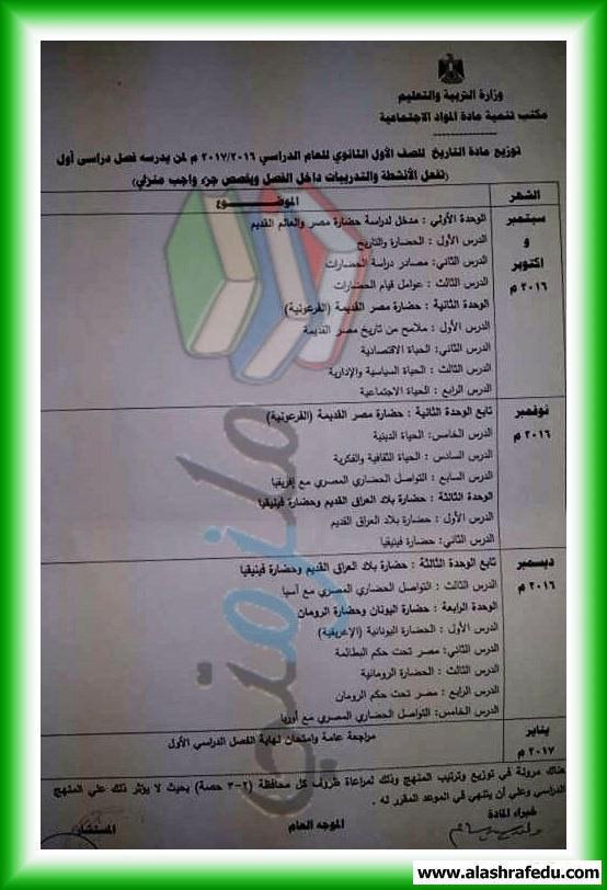 توزيع منهج التاريخ 2017 الصف الأول الثانوى www.alashrafedu.com1
