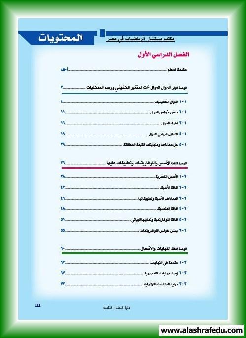 دليل المعلم الرياضيات البحته 2017 www.alashrafedu.com1