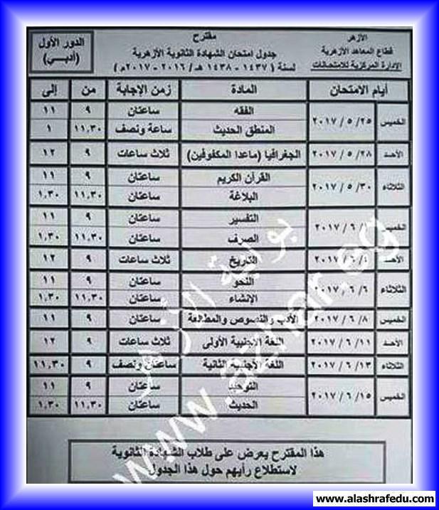 الجدول المقترح لإمتحانات الشهاده الثانويه www.alashrafedu.com1