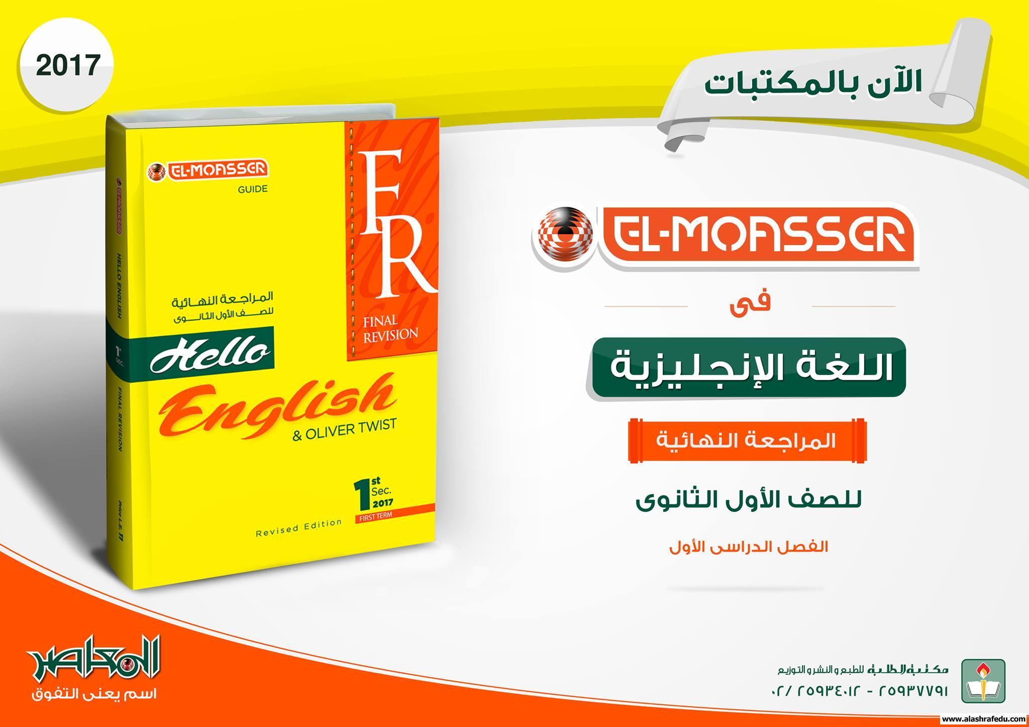 كتاب المعاصر المراجعه النهائيه اللغه www.alashrafedu.com1