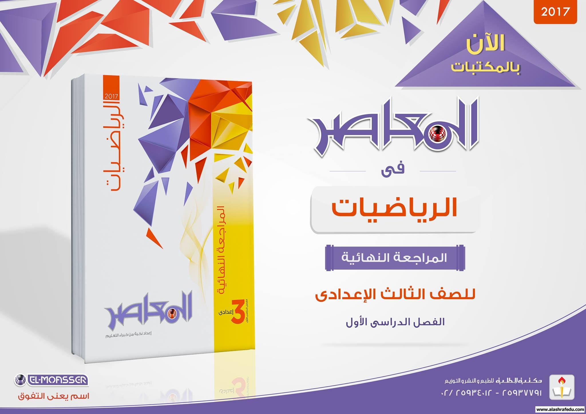 كتاب المعاصر المراجعه النهائيه الرياضيات www.alashrafedu.com1