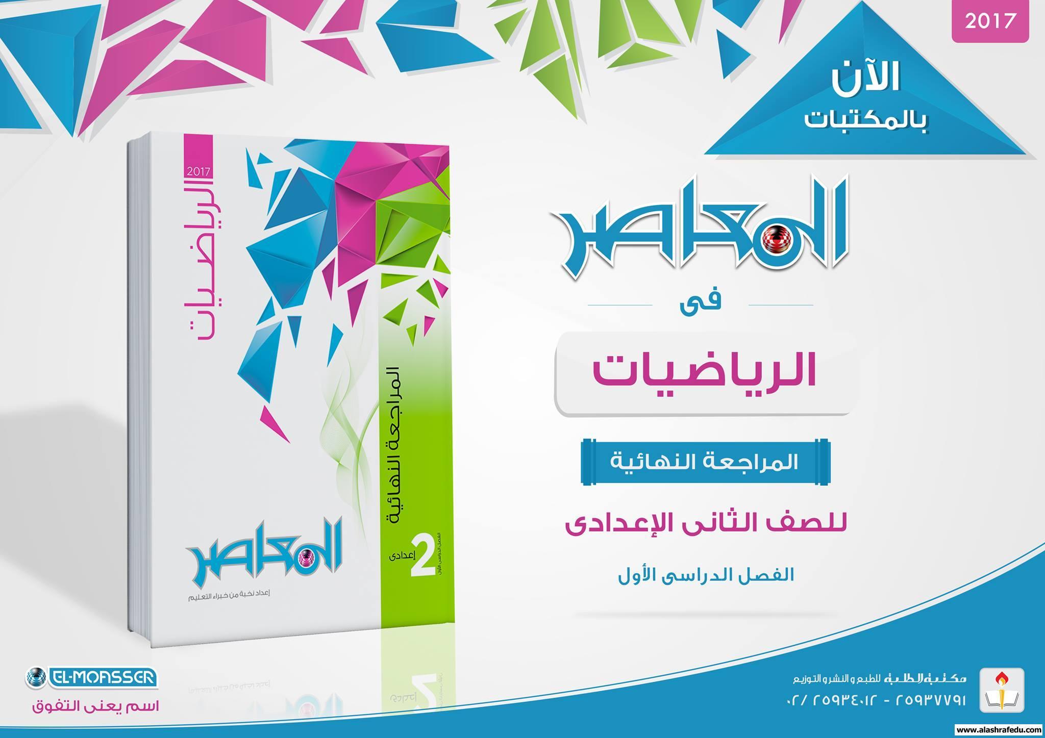 كتاب المعاصر المراجعه النهائيه الرياضيات 2017 الثانى www.alashrafedu.com1