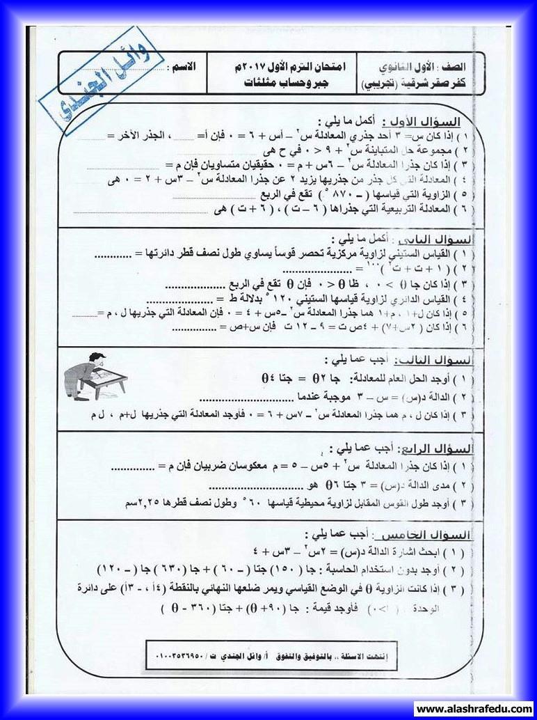 إمتحان رياضيات حساب مثلثات 2017 الأول الثانوى www.alashrafedu.com1