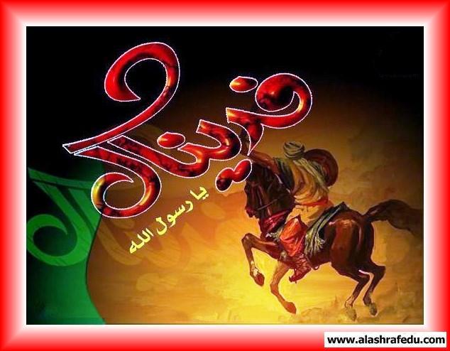 فديناك رسول الله 2016 www.alashrafedu.com1