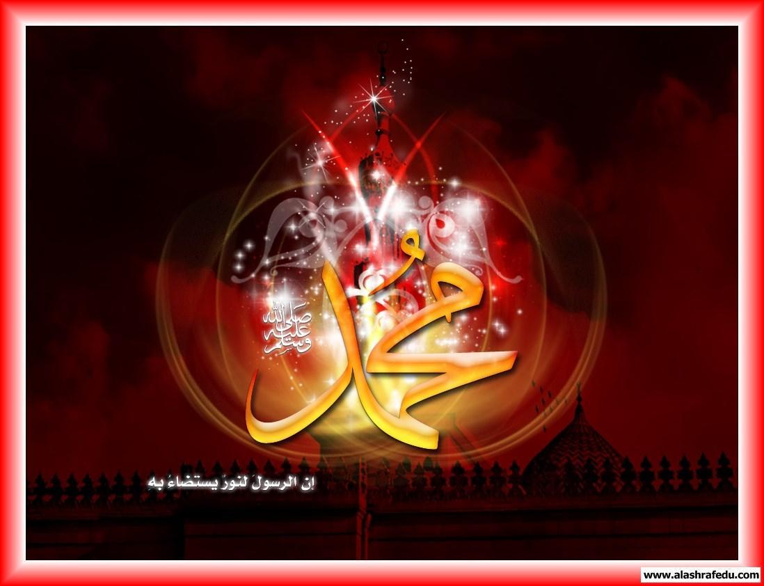 محمد الله عليه 2016 www.alashrafedu.com1