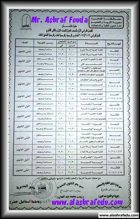جدول إمتحانات النقل الثانوى محافظة www.alashrafedu.com1