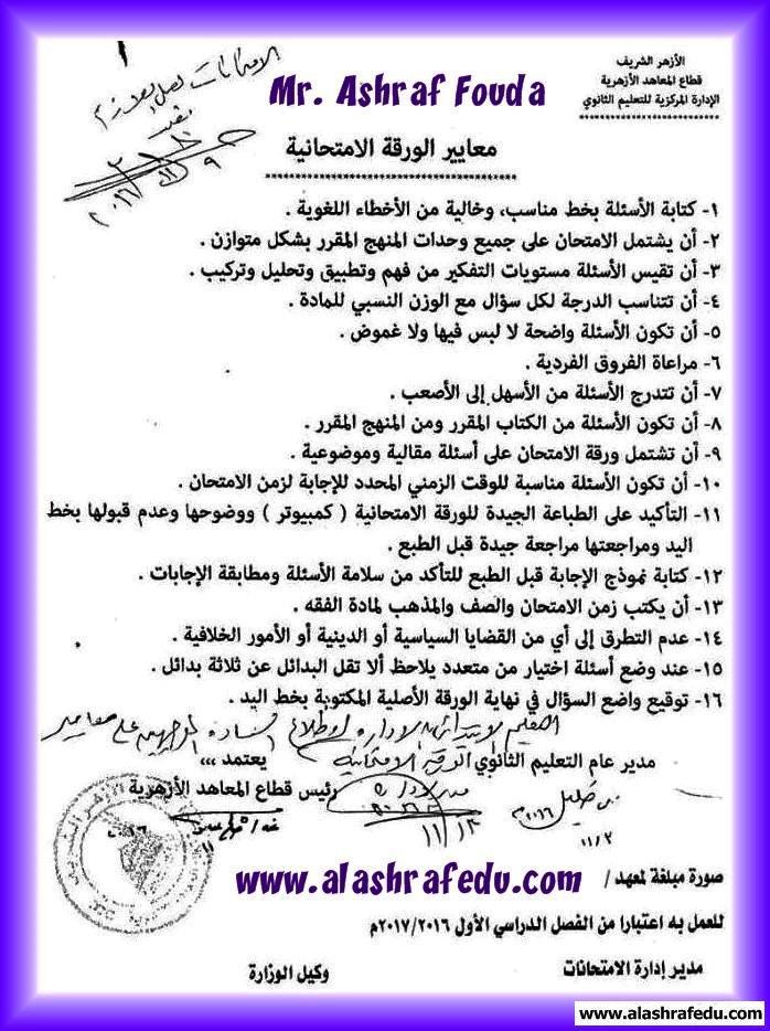 معايير الورقه الإمتحانيه 2017 إنجليزيه www.alashrafedu.com1