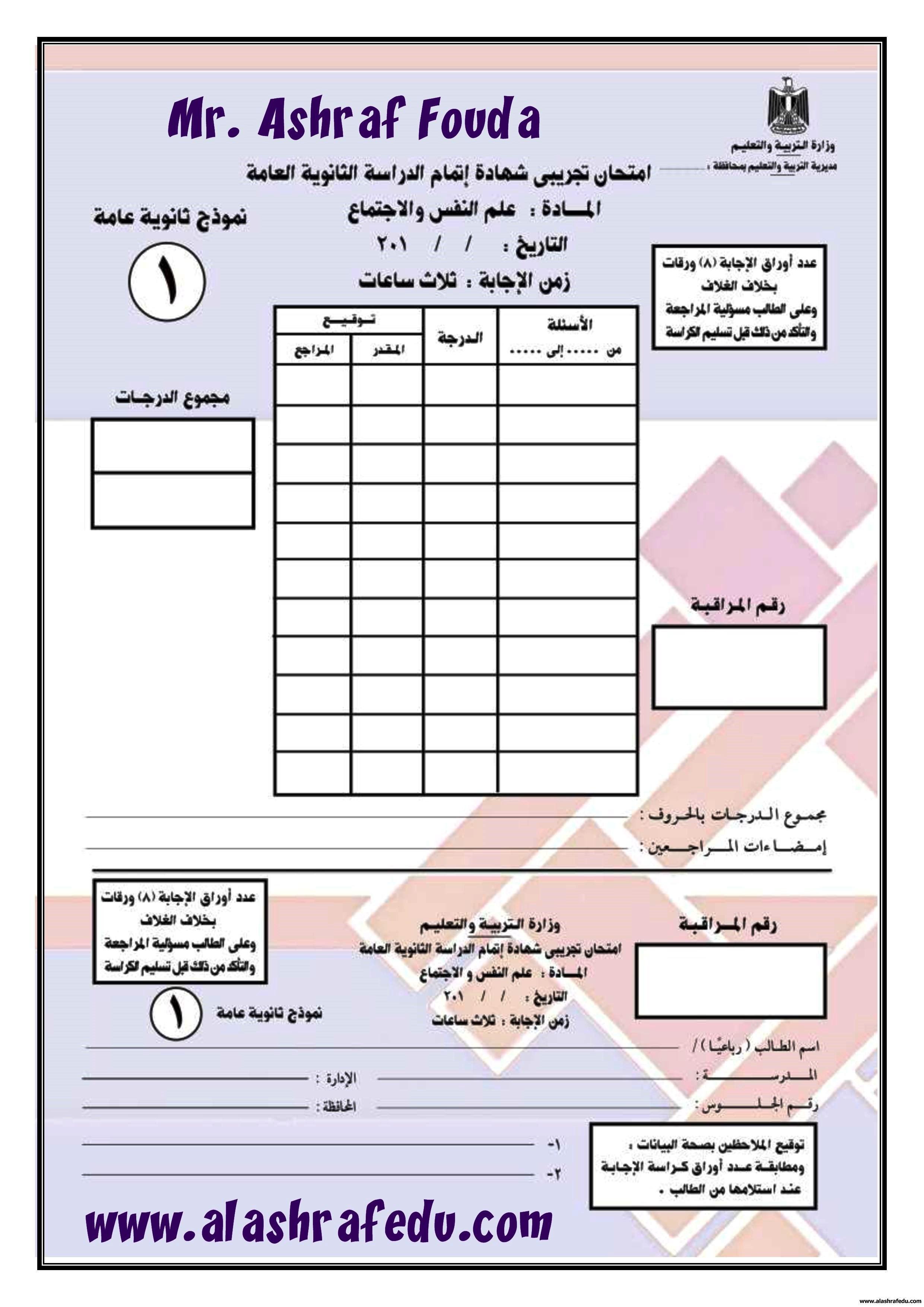النموذج الجديد لإمتحان النفس الإجتماع www.alashrafedu.com1