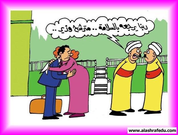 كاريكاتير ربنا يرجعه بالسلامه مترشح وزير 2017 www.alashrafedu.com1