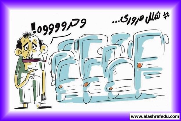 كاريكاتير مرورى 2017 www.alashrafedu.com1