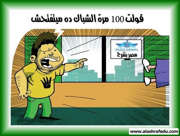 كاريكاتير قولت الشباك ميتفتحش 2018 www.alashrafedu.com1