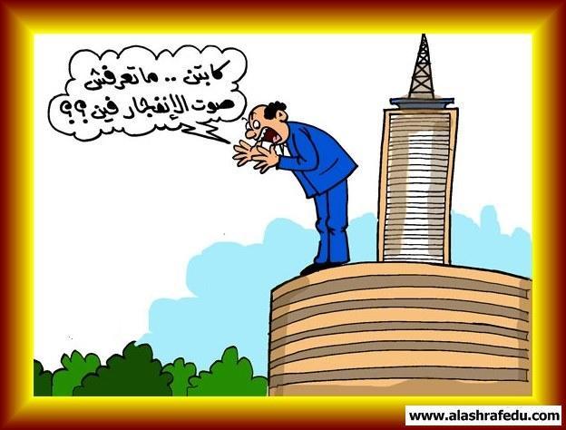 كاريكاتير كابتن متعرفش الإنفجار 2017 www.alashrafedu.com1