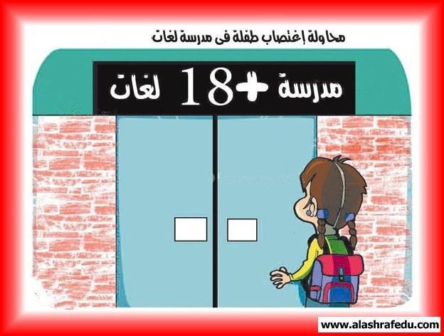 كاريكاتير محاولة إغتصاب طفله مدرسة لغات 2017 www.alashrafedu.com1