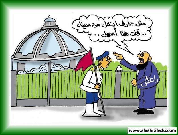 كاريكاتير عارف أدخل سيناء أسهل 2017 www.alashrafedu.com1