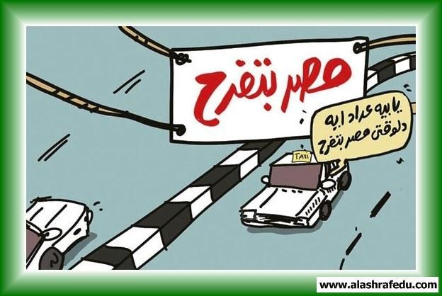 كاريكاتير عداد دلوقتى بتفرح 2017 www.alashrafedu.com1